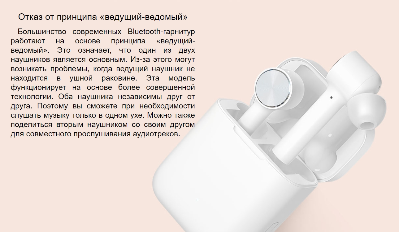 Беспроводные наушники Xiaomi Mi Bluetooth Headset Air (AirDots Pro)