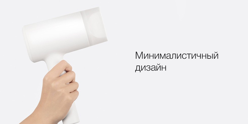 Фен для волос Xiaomi Mijia Water Ionic Hair Dryer