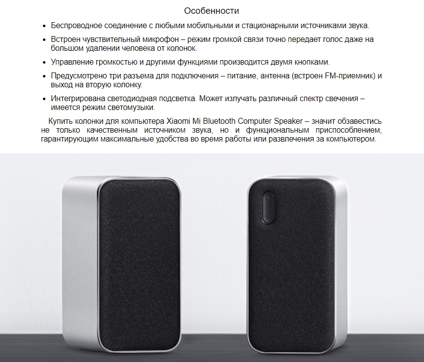 Колонки Xiaomi Mi Bluetooth Wireless Hi-Fi Computer Speaker with Microphone (XMYX04YM)