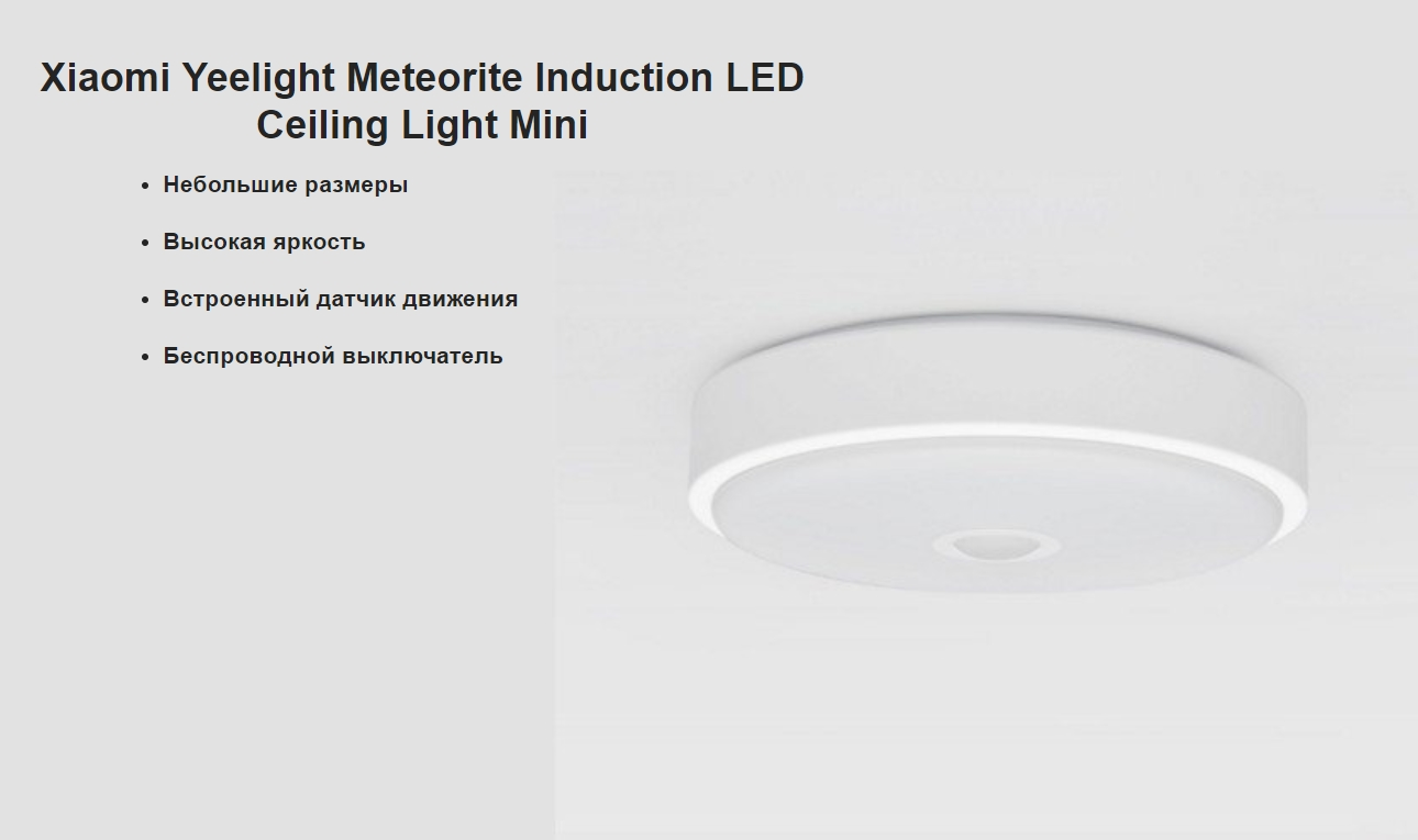 Потолочный светильник Xiaomi Yeelight Meteorite Induction LED Ceiling Light Mini