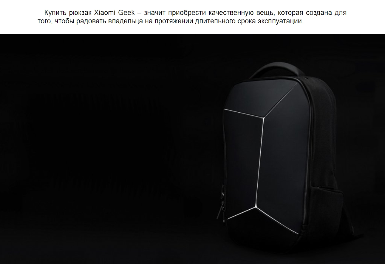 Защищённый рюкзак для гика Xiaomi Mi Geek Backpack Geometric Waterproof Reflective