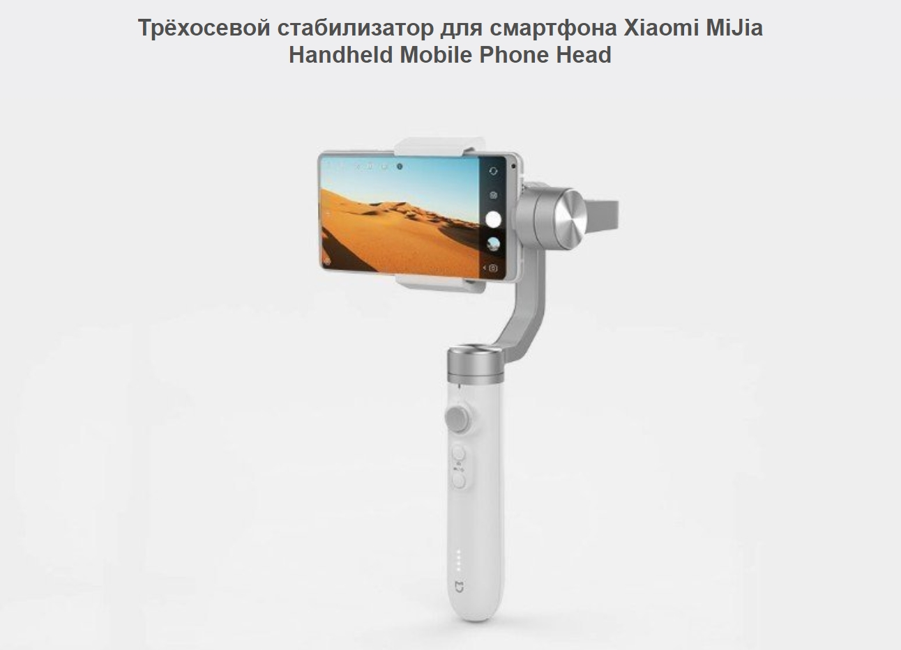 Трёхосевой стабилизатор (стедикам) для смартфона Xiaomi MiJia Handheld Mobile Phone Head