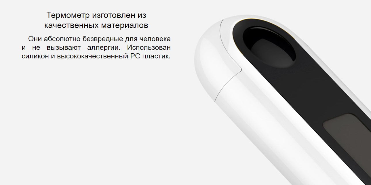 Электронный термометр Xiaomi Miaomiaoce MiJia Digital Medical Thermometer LCD