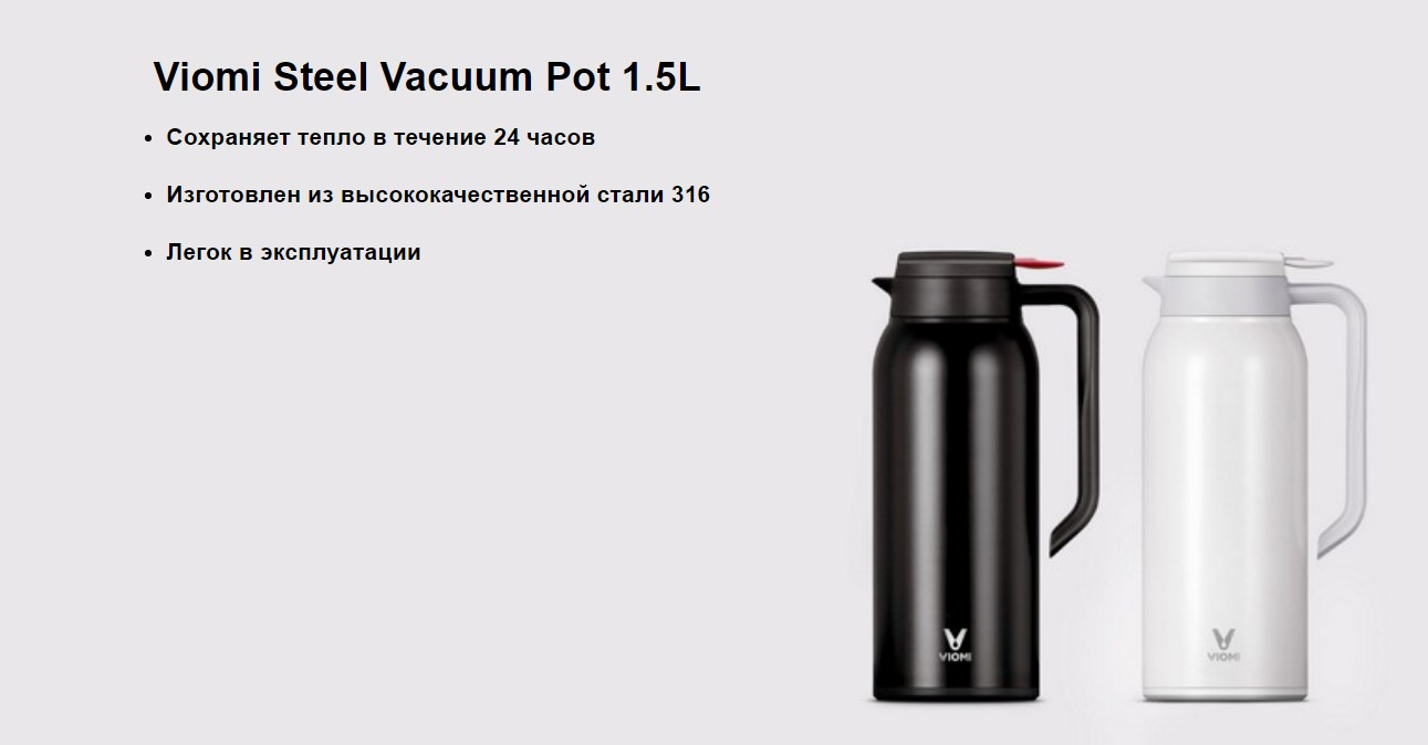 Термос-чайник Xiaomi Viomi Yunmi Stainless Steel Vacuum Insulation Pot 1.5L