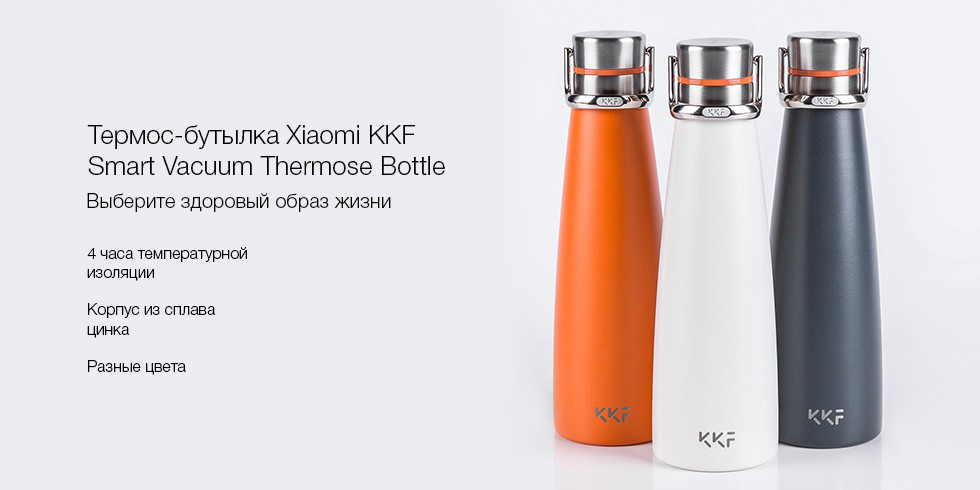 Термос Xiaomi Kiss Kiss Fish KKF Insulation Cup