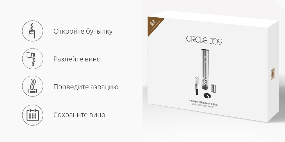 Винный набор Xiaomi Circle Electric Wine Opener Set 4 in 1