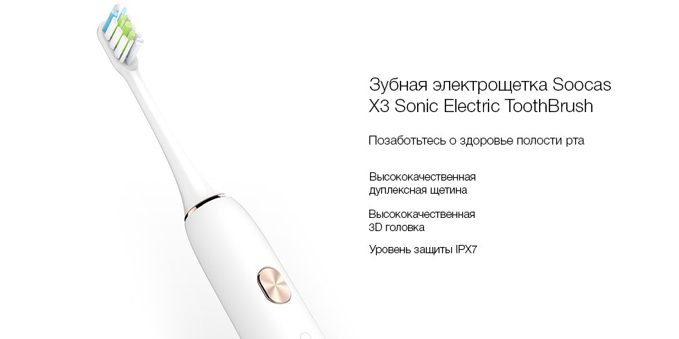 Электрическая зубная щетка Xiaomi MiJia SOOCAS X3 Clean Smart Electric Toothbrush